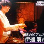 松村北斗のピアノ姿が美しすぎる!ピアノ経験や練習方法&上達ぶりまで