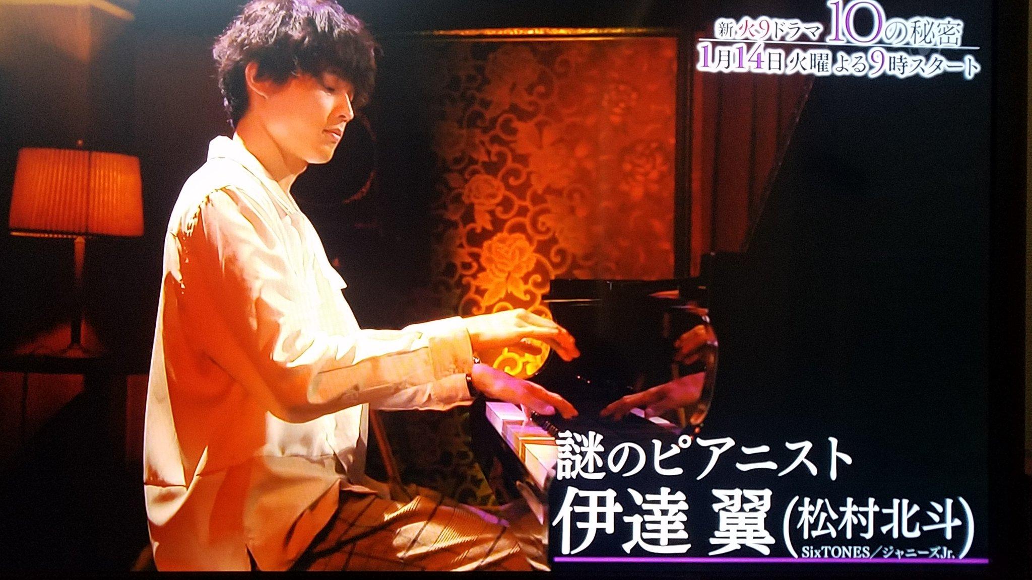 ピアノ 松村 北斗 【2020】松村北斗の歴代彼女は合計4人!はなのと現在は?好きなタイプまとめ