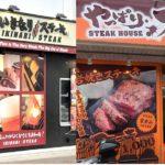 いきなりステーキとやっぱりステーキの違いは?発祥、店舗数、価格、口コミまで!