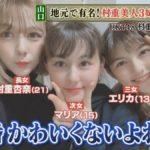 【画像】村重杏奈の妹が超かわいい!ナベプロ所属で子役として活躍