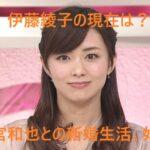【最新】伊藤綾子の現在は?二宮和也との新婚生活や妊娠状況も