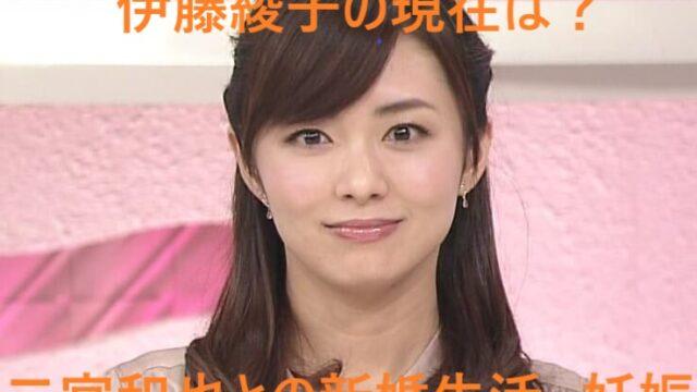 現在 伊藤綾子