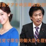 田村真子アナの父親は厚生労働大臣!娘想いでイクメン議員連盟にも所属
